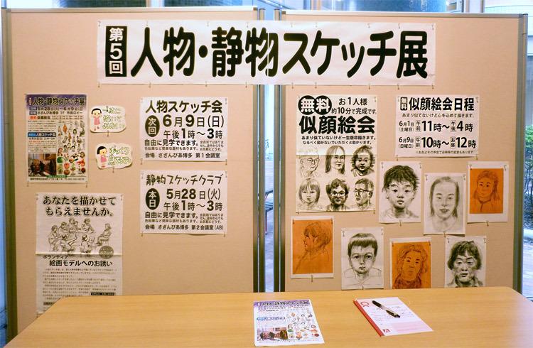 第5回人物・静物スケッチ展 作品展示紹介_a0037907_07314558.jpg