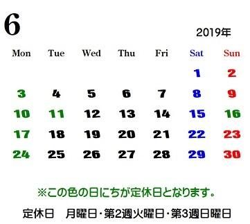 2019年6月の定休日です。_e0131611_12331128.jpg