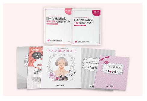 ユーキャンコスメ選びガイド他カバー 日本化粧品検定®テキスト_f0172313_18412608.png