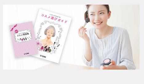 ユーキャンコスメ選びガイド他カバー 日本化粧品検定®テキスト_f0172313_18413242.png