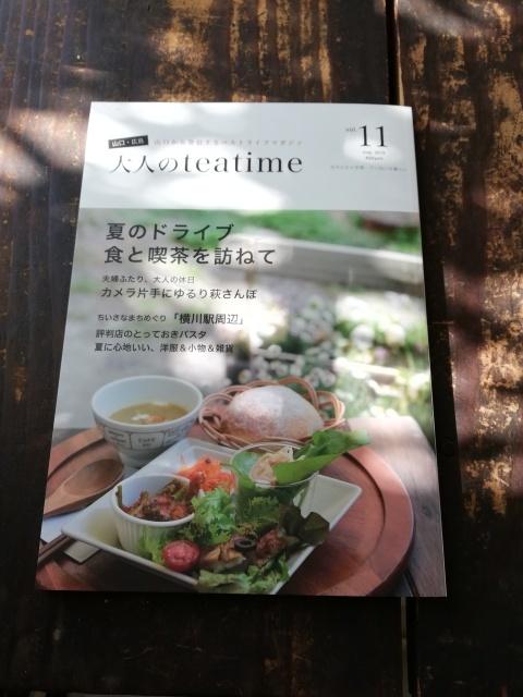 大人のteataime Vol.11 届きました!_b0207631_11493804.jpg