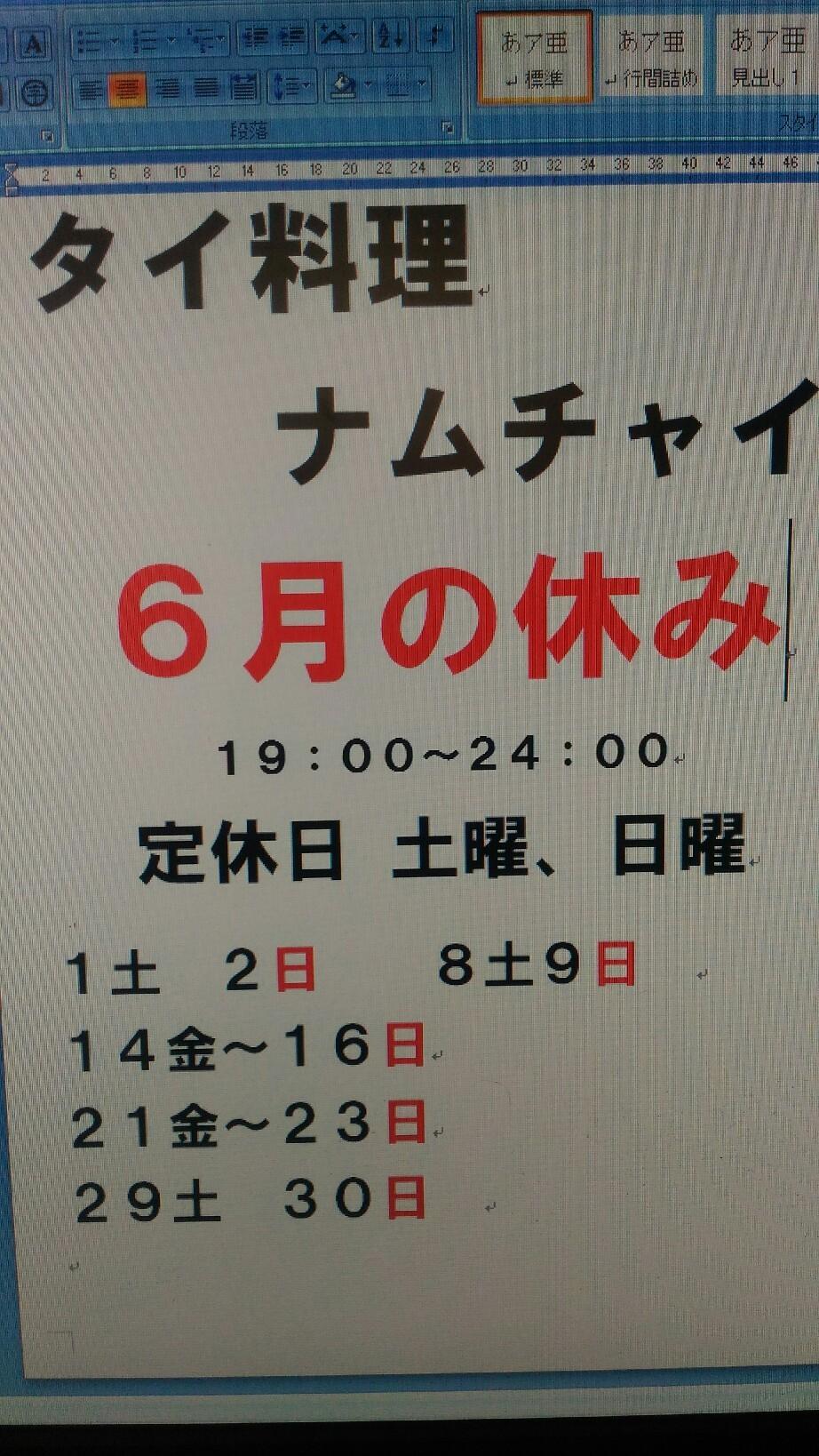 【井の頭 ナムチャイ】6月の休み予定_d0021932_18310807.jpg