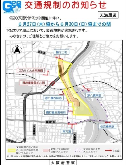 G20に伴う交通規制のお知らせ_c0346934_13185022.jpg