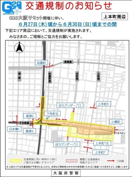 G20に伴う交通規制のお知らせ_c0346934_13245113.jpg