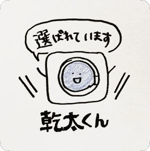 衣類乾燥機_d0389141_13281009.jpeg