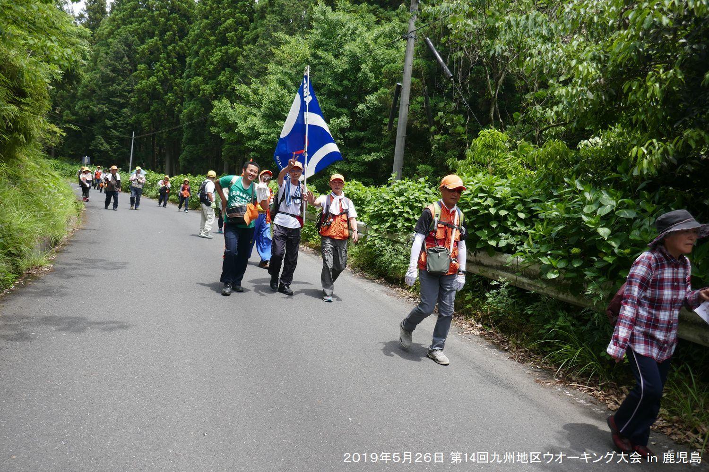 第14回九州地区ウオーキング大会 in 鹿児島_d0389843_23054657.jpg