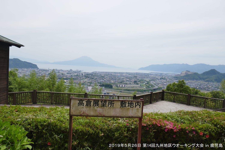 第14回九州地区ウオーキング大会 in 鹿児島_d0389843_23272180.jpg