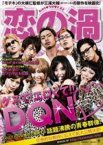 恋の渦 (2013) _e0080345_14412943.jpg