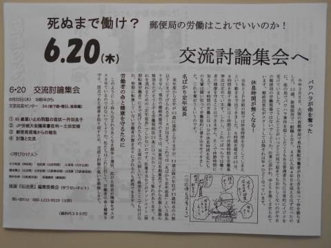 6.20交流討論集会チラシ完成_b0050651_08472931.jpg