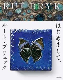 ルート・ブリュック 蝶の軌跡♪_c0151053_20195276.jpg