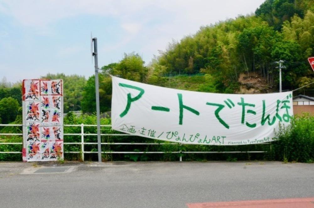 アートでたんぼ2019 レポ 香川_b0242956_08042685.jpeg