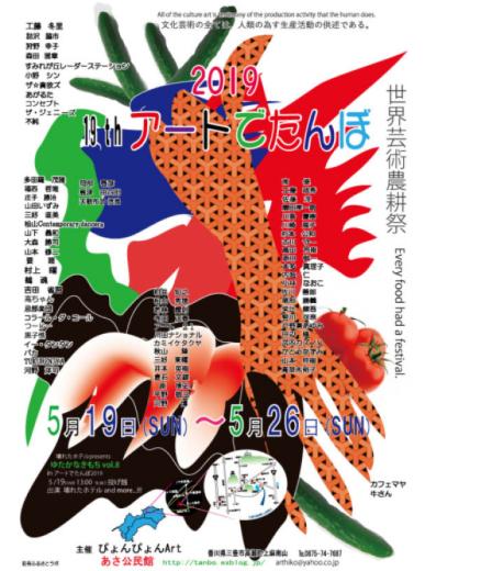 アートでたんぼ2019 レポ 香川_b0242956_14390822.jpg
