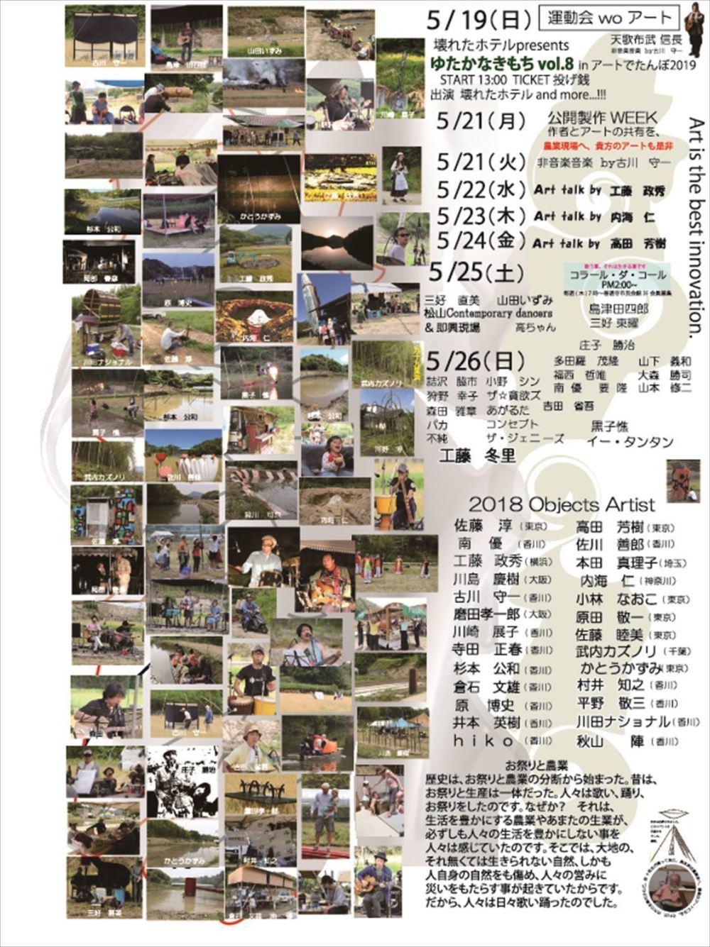 アートでたんぼ2019 レポ 香川_b0242956_14395354.jpg