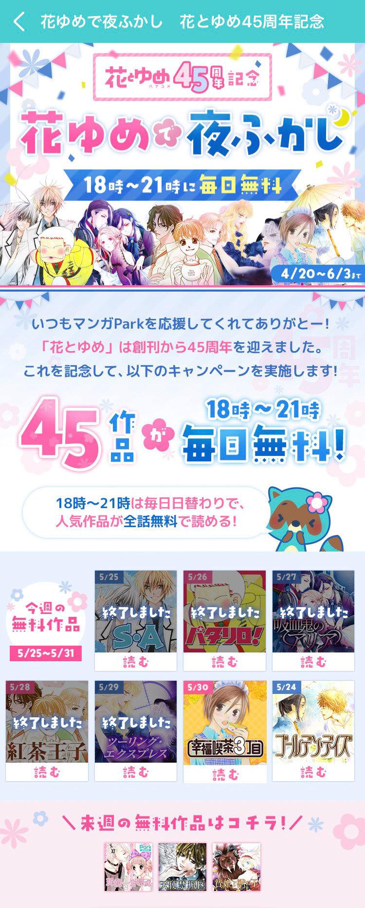 マンガParkの無料イベント_a0342172_03131776.jpg