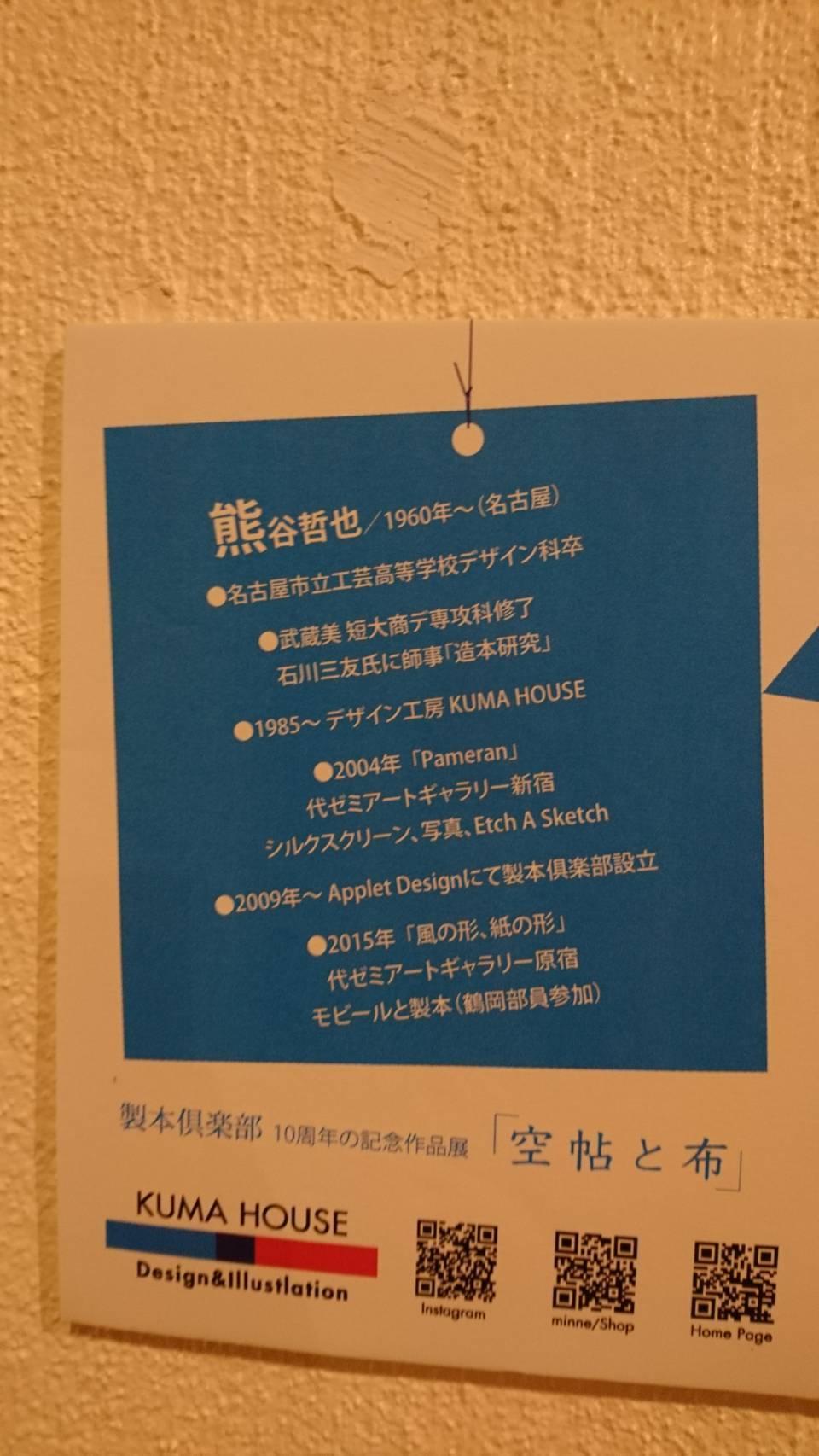 「熊谷さんの展示会」_a0075684_10050401.jpg