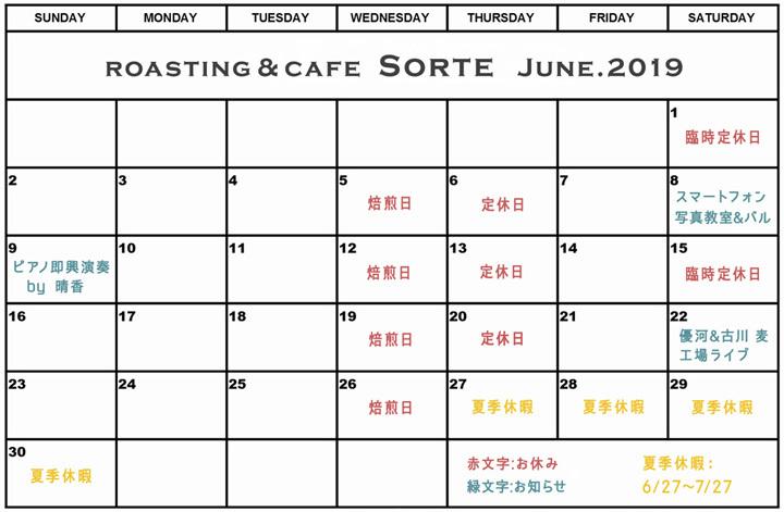 『6月のスケジュール』_f0077789_21440100.jpg