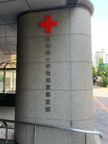 日本指圧協会 杉並・渋谷両支部 合同 指圧研究会。日本赤十字社にて。_a0112393_18522835.jpg