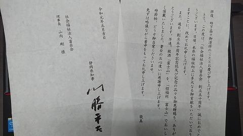 知事からの手紙_e0185893_07321400.jpg