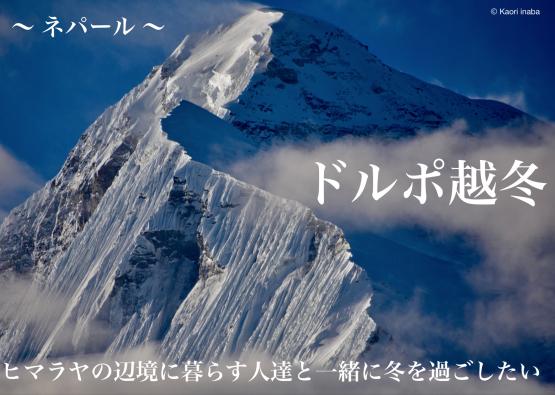 〜 ネパール・ドルポ越冬 〜 クラウドファンディング開始!_e0111396_01234624.jpg