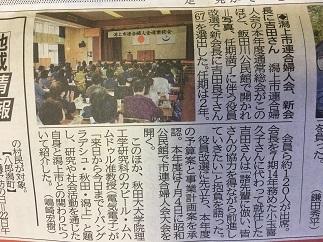 秋田魁新聞に掲載されました_a0265401_21292189.jpg