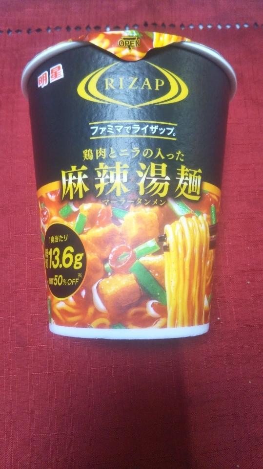 ファミマでライザップ。麻辣湯麺_f0076001_23153704.jpg