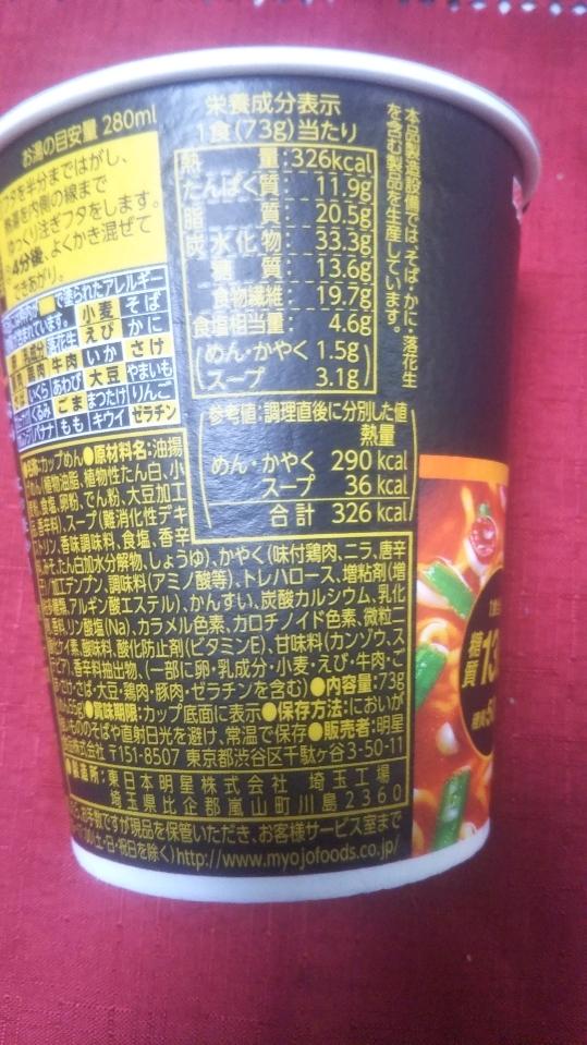 ファミマでライザップ。麻辣湯麺_f0076001_23154961.jpg