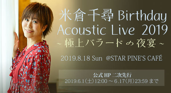【HP二次先行開始】米倉千尋 Birthday Acoustic Live 2019 ~極上バラードの夜宴~_a0114206_22545267.jpeg
