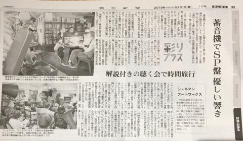 朝日新聞で紹介されました_a0047010_11483516.jpg