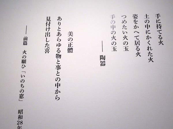 陶工・河井寛次郎(川勝コレクション)_e0048413_20502329.jpg