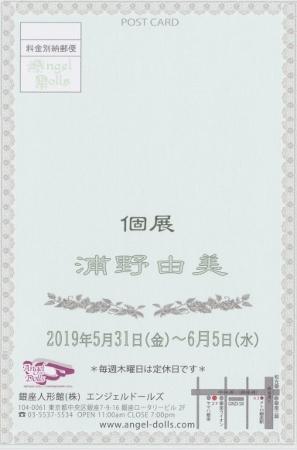 第2・4金曜日 創作人形クラス担当 浦野由美先生 個展のお知らせ_b0107314_11074470.jpg