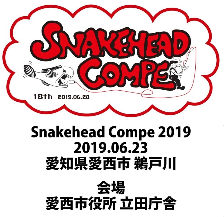 [イベント]SNAKEHEAD COMPE 2019受付開始。_a0153216_14521877.jpg