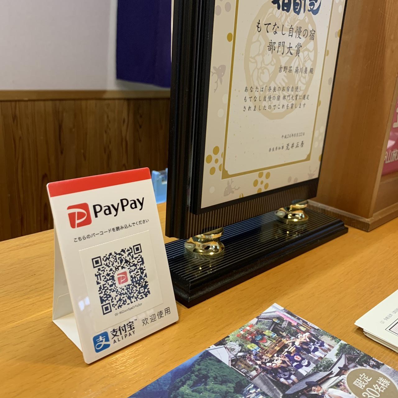 当館でキャッシュレス支払い「PayPay」「ALIPAY」ができるようになりました。_e0154524_06442953.jpg