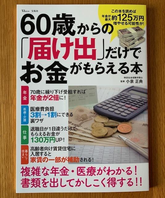 国民年金ニュース♪_c0316026_18360195.jpg