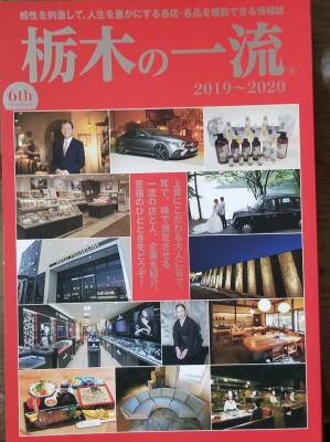 雑誌「栃木の一流」に掲載されました✨_b0259538_17380342.jpg