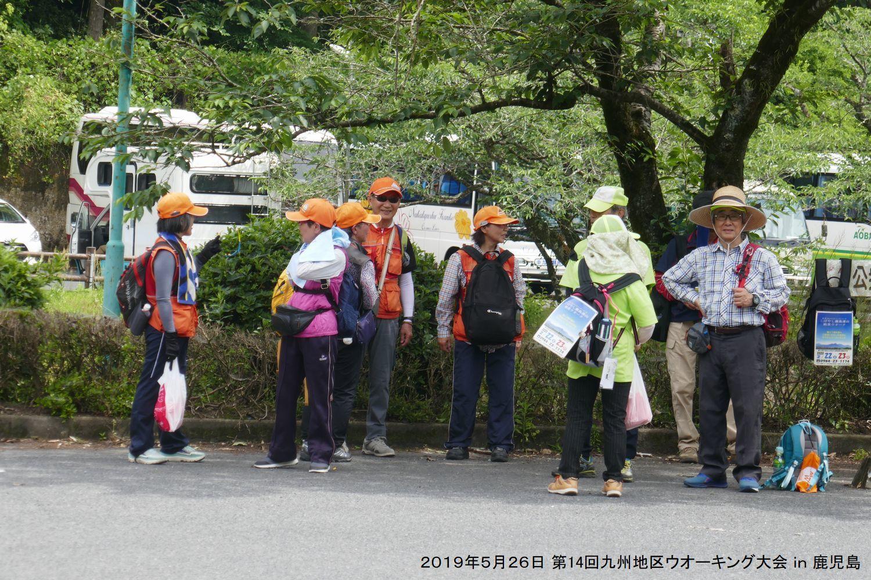 第14回九州地区ウオーキング大会 in 鹿児島_d0389843_08484335.jpg