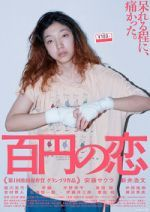 百円の恋 (2014)_e0080345_15394311.jpg