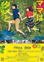 ママは日本へ嫁に行っちゃダメと言うけれど。(2017)_e0080345_15524356.jpg