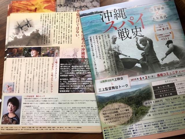 「沖縄スパイ戦史」6月2日北杜市で_f0019247_23152168.jpg
