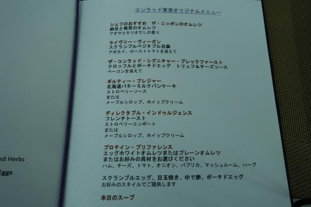 タイムセールで取った「コンラッド東京」 (3)_b0405262_22182091.jpg