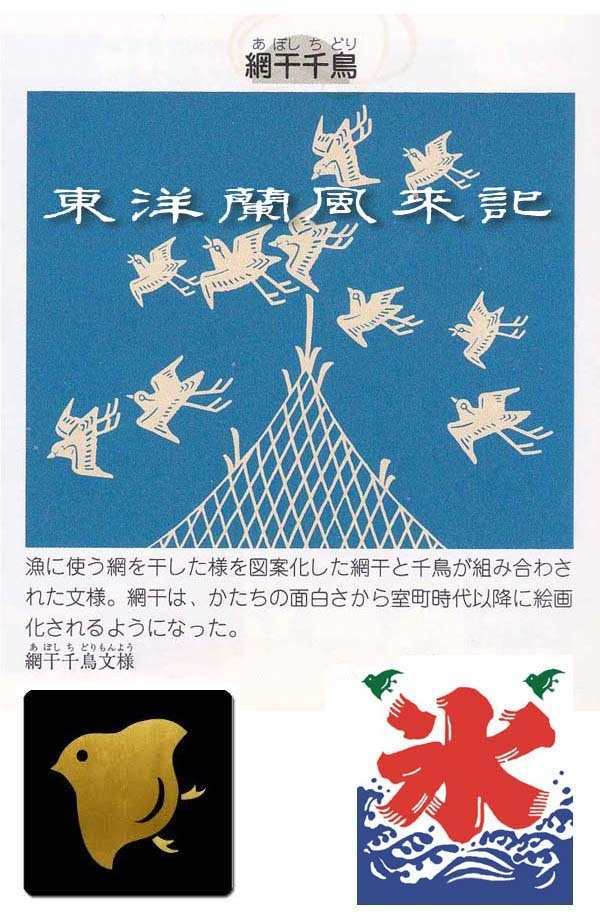 三河楽「網干千鳥紋蘭鉢」                    No.620_b0034163_14250836.jpg