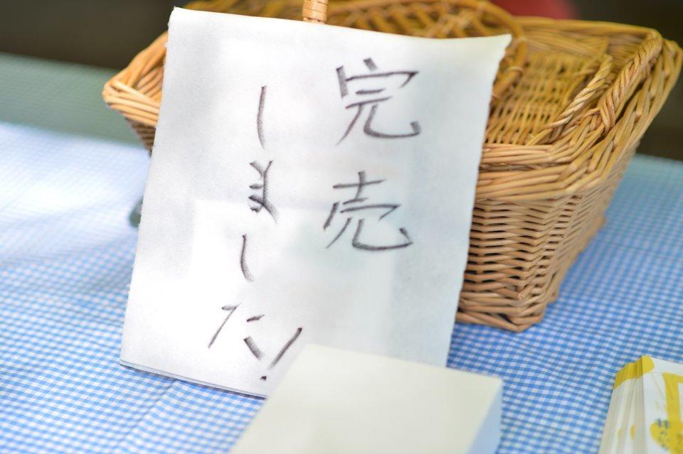 5月31日パン売り切れで17時で閉店いたします。_c0172969_16284527.jpg