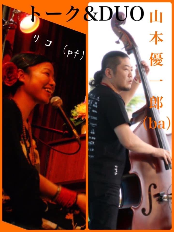 6月14日(金) スペシャルライブ リコ plays トーク&DUO_b0117570_12564729.jpeg