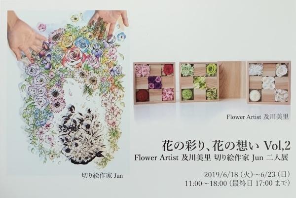 6月に開催する展覧会のお知らせです_a0141072_09244638.jpeg