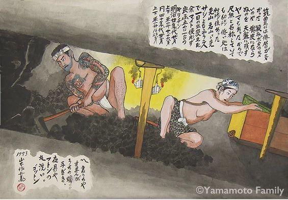 映画「山本作兵衛さんと日本を掘る」_e0022175_23555662.jpg