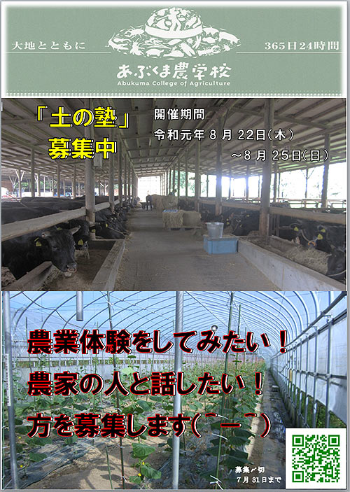【募集】農業に興味のある方、農業をしたい方、必見です!_a0208976_13461598.jpg