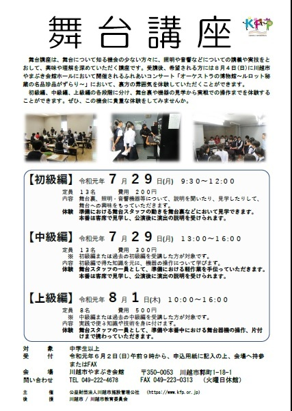 【開催終了】令和元年度 やまぶき会館 舞台講座_d0165682_14155707.jpg