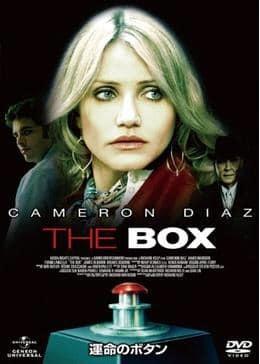 映画[運命のボタン/The box]_b0195783_12130600.jpg