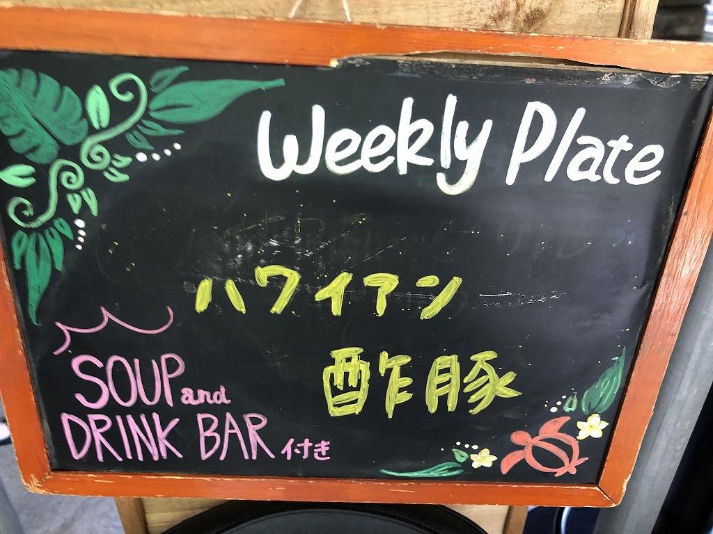 Aloha Table@大崎_b0400788_00325766.jpg