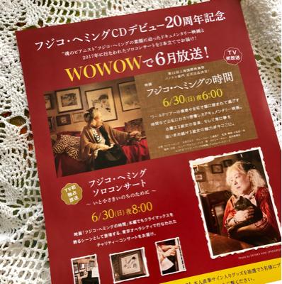 フジコさんのピアノ_a0236996_23055942.jpg