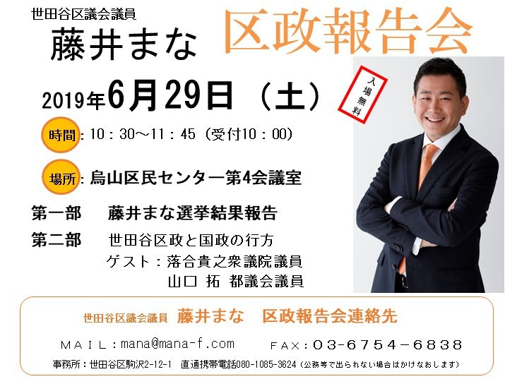 区政報告会 ~選挙結果のご報告~_c0092197_18022728.jpg